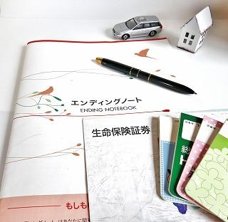 おひとり様の終活「エンディングノート」