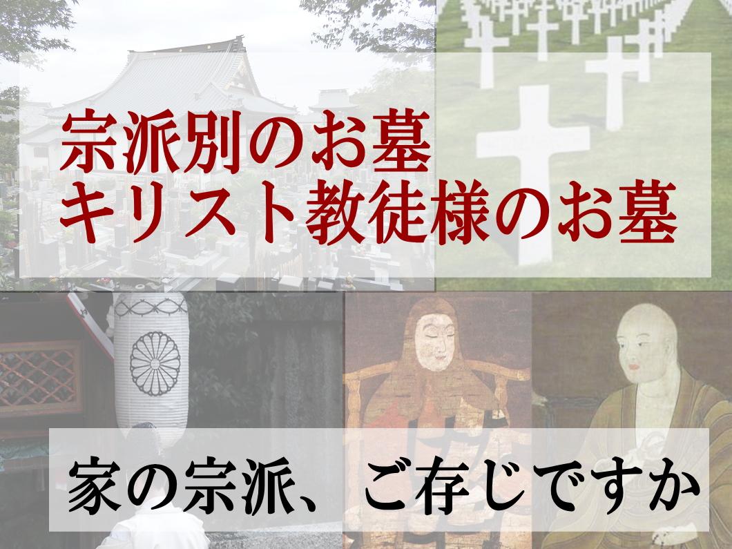 宗派別のお墓